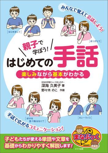 親子で学ぼう!はじめての手話 楽しみながら基本がわかる / 深海久美子