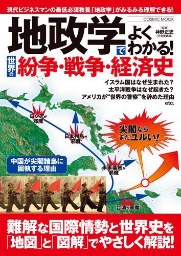 地政学でよくわかる!世界の紛争・戦争・経済史 / 神野正史