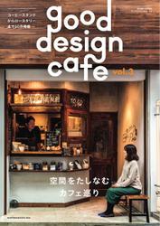 商店建築増刊 good design cafe (Vol.3) / 商店建築社