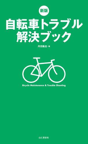 新版 自転車トラブル解決ブック / 丹羽隆志