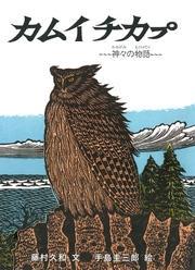 カムイチカプ / 手島圭三郎