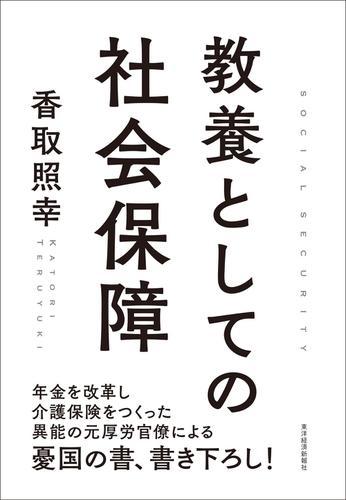 教養としての社会保障 / 香取照幸