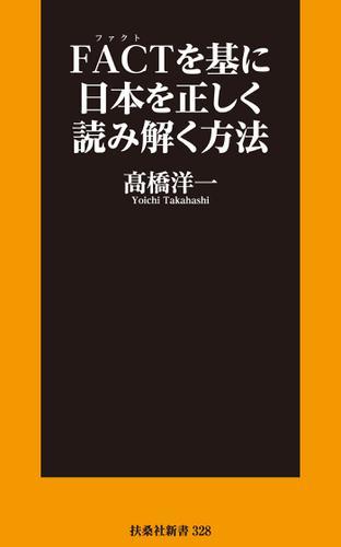 FACTを基に日本を正しく読み解く方法 / 高橋洋一