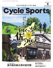 Cycle Sports(サイクルスポーツ) (2021年9月号) / 八重洲出版