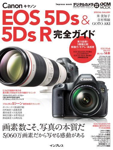 キヤノン EOS 5Ds & 5Ds R 完全ガイド / 高橋真澄