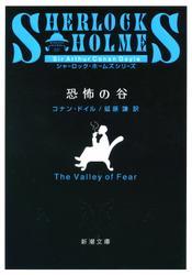 恐怖の谷 / コナン・ドイル