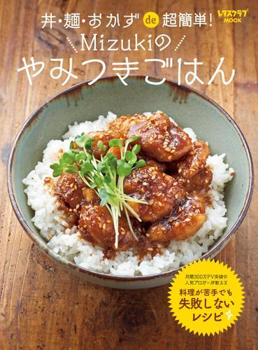 丼・麺・おかずde超簡単! Mizukiのやみつきごはん / mizuki