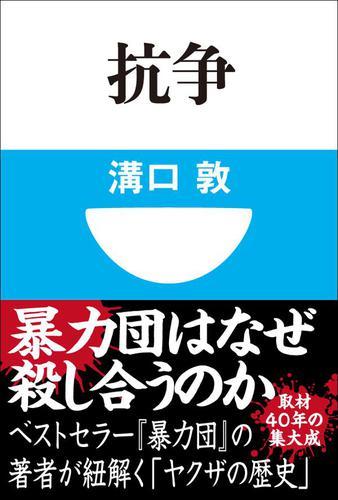 抗争(小学館101新書) / 溝口敦