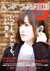 別冊ステレオサウンド (ヘッドフォン王国 No.5)