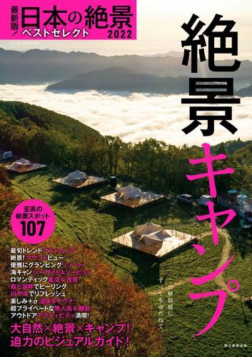 最新版!日本の絶景ベストセレクト2022 絶景キャンプ / 朝日新聞出版