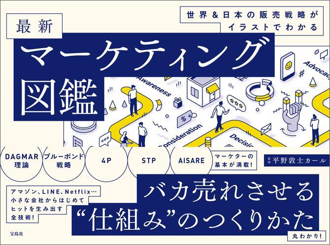 世界&日本の販売戦略がイラストでわかる 最新マーケティング図鑑 / 平野敦士カール