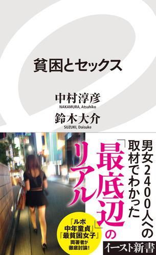 貧困とセックス / 中村淳彦