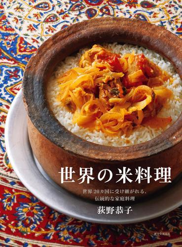 世界の米料理 / 荻野恭子