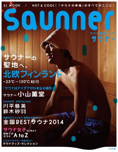 saunner(サウナー) (2014/05/26) / 小学館
