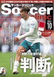 サッカークリニック (2021年10月号) / ベースボール・マガジン社