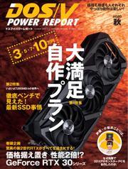 DOS/V POWER REPORT (ドスブイパワーレポート) (2020年秋号) / インプレス