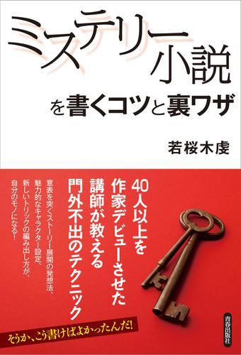 ミステリー小説を書くコツと裏ワザ / 若桜木虔