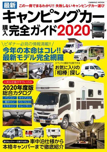 最新キャンピングカー購入完全ガイド2020 / コスミック出版編集部
