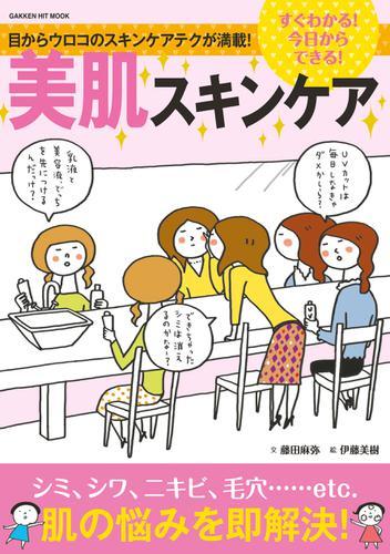すぐわかる!今日からできる!美肌スキンケア / 伊藤美樹