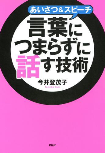 あいさつ&スピーチ 言葉につまらずに話す技術 / 今井登茂子