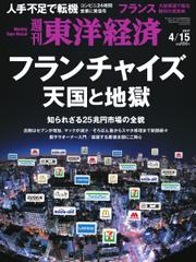 週刊東洋経済 (2017年4/15号)