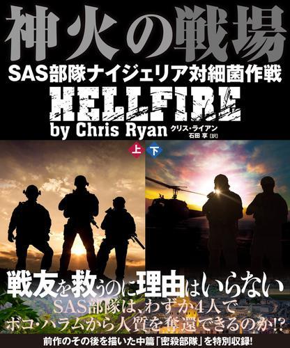 神火の戦場(しんかのせんじょう) SAS部隊ナイジェリア対細菌作戦【上下合本版】 / クリス・ライアン