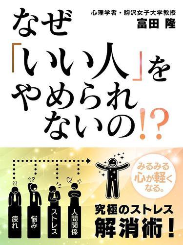 なぜ「いい人」をやめられないの!? / 富田 隆
