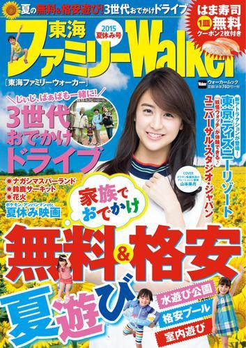 東海ファミリーWalker2015夏休み号 / 東海ファミリーウォーカー編集部