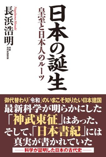 日本の誕生 皇室と日本人のルーツ / 長浜浩明