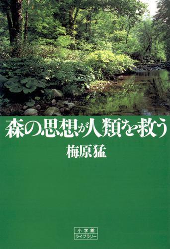 森の思想が人類を救う / 梅原猛