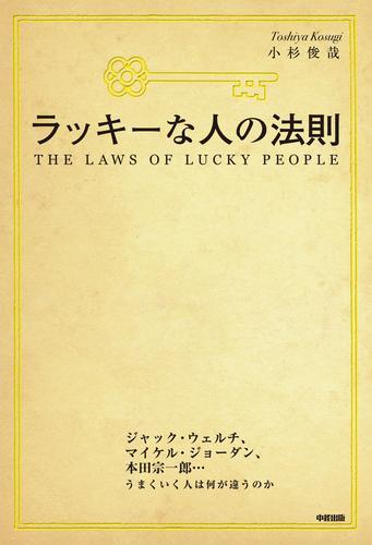 ラッキーな人の法則 / 小杉俊哉