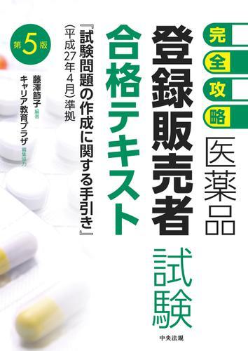 【完全攻略】医薬品「登録販売者試験」合格テキスト 第5版 / 藤澤節子