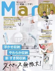 Mart(マート) (2021年7月号) 【読み放題限定】 / 光文社