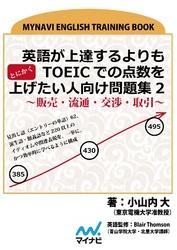 英語が上達するよりもとにかくTOEICでの点数を上げたい人向け問題集2 ~販売・流通・交渉・取引~ / 小山内大
