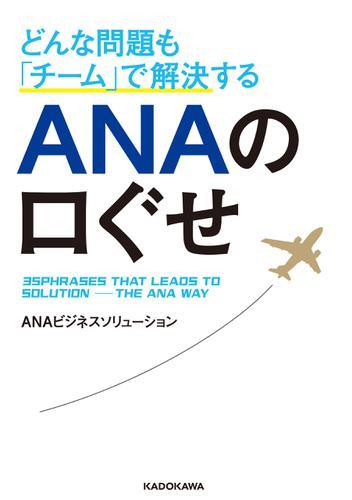 どんな問題も「チーム」で解決する ANAの口ぐせ / ANAビジネスソリューション