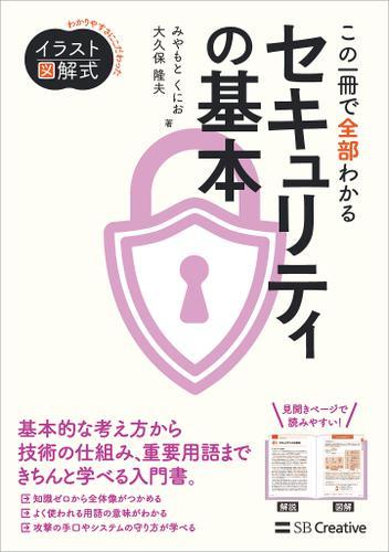 イラスト図解式 この一冊で全部わかるセキュリティの基本 / みやもとくにお