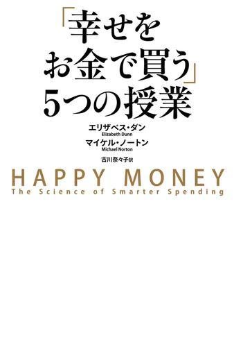 「幸せをお金で買う」5つの授業 / エリザベス・ダン