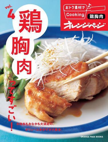 おトク素材でCooking♪ vol.4 鶏胸肉ってすごい! / オレンジページ