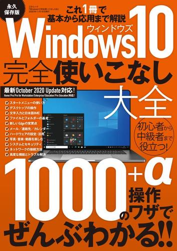 Windows10完全使いこなし大全 / 三才ブックス