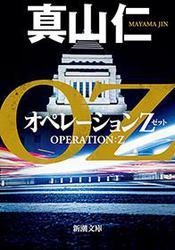 オペレーションZ(新潮文庫) / 真山仁