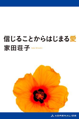 信じることからはじまる愛 / 家田荘子