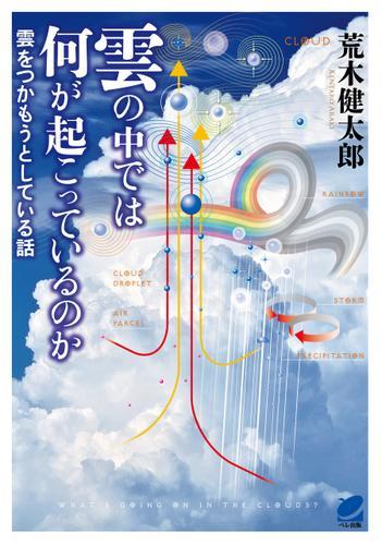 雲の中では何が起こっているのか / 荒木健太郎