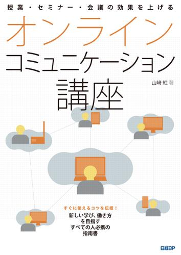 授業・セミナー・会議の効果を上げる オンラインコミュニケーション講座 / 山崎紅