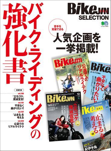 BikeJIN SELECTION バイク・ライディングの強化書 / BikeJIN編集部