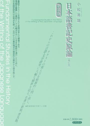 日本語書記史原論 〔補訂版〕 新装版 / 小松英雄