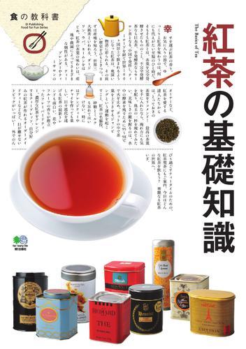 紅茶の基礎知識 (2016/02/09) / エイ出版社
