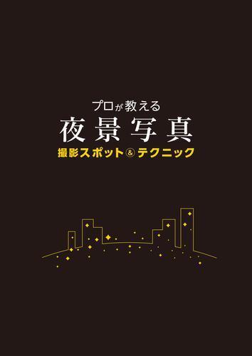 プロが教える夜景写真 撮影スポット&テクニック / 岩崎拓哉