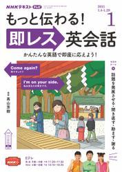NHKテレビ もっと伝わる! 即レス英会話 (2021年1月号) / NHK出版