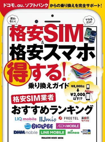格安SIM&格安スマホ 得する!乗り換えガイド / マガジンハウス