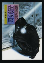 幽霊座 / 横溝正史